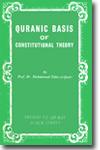 شیخ الاسلام ڈاکٹر محمد طاہرالقادری Quranic Basis of Constitutional Theory