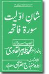 شیخ الاسلام ڈاکٹر محمد طاہرالقادری شان-اولیت-اور-سورہ-فاتحہ