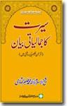 شیخ الاسلام ڈاکٹر محمد طاہرالقادری سیرۃ-الرسول-کا-جمالیاتی-بیان