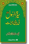 Shaykh-ul-Islam Dr Muhammad Tahir-ul-Qadri Religious Significance of the Life of the Holy Messenger (PBUH) The Prophet's life Conduct and Virtues
