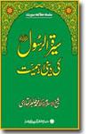 شیخ الاسلام ڈاکٹر محمد طاہرالقادری سیرۃ-الرسول-کی-دینی-اہمیت