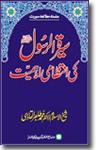 شیخ الاسلام ڈاکٹر محمد طاہرالقادری سیرۃ-الرسول-کی-انتظامی-اہمیت