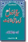 شیخ الاسلام ڈاکٹر محمد طاہرالقادری سیرۃ-الرسول-کی-ریاستی-اہمیت