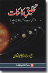 Shaykh-ul-Islam Dr Muhammad Tahir-ul-Qadri The Creation of Universe Islam and Science