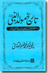 شیخ الاسلام ڈاکٹر محمد طاہرالقادری تاریخ-مولد-النبی-صلی-اللہ-علیہ-وآلہ-وسلم