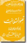 شیخ الاسلام ڈاکٹر محمد طاہرالقادری تصور-استعانت