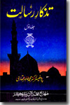 Shaykh-ul-Islam Dr Muhammad Tahir-ul-Qadri The Memoirs of the Holy Prophet (PBUH) The Prophet's life Conduct and Virtues