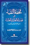 شیخ الاسلام ڈاکٹر محمد طاہرالقادری تحفۃ-النقباء-في-فضیلۃ-العلم-والعلماء