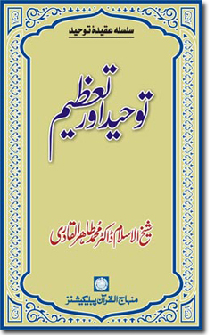 Shaykh-ul-Islam Dr Muhammad Tahir-ul-Qadri Veneration and Worship Science of Beliefs (Bases and Branches)