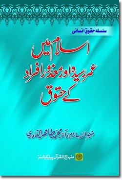 Shaykh-ul-Islam Dr Muhammad Tahir-ul-Qadri Rights of the Old and the Disabled in Islam Human Rights and Contemporary Era