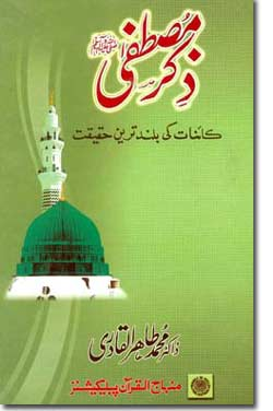 Shaykh-ul-Islam Dr Muhammad Tahir-ul-Qadri The Remembrance of the Holy Prophet (PBUH) (The Sublime Truth of the Universe) The Prophet's life Conduct and Virtues