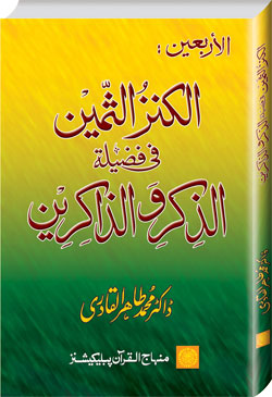 Shaykh-ul-Islam Dr Muhammad Tahir-ul-Qadri Virtues of the Remembrance of Allah and Rememberers Al-Hadith: Aqaid-o-Ibadat