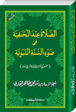 Shaykh-ul-Islam Dr Muhammad Tahir-ul-Qadri The Hanafite Manner of Ritual Prayer (in the Light of Prophetic Sunna) Al-Hadith: Aqaid-o-Ibadat