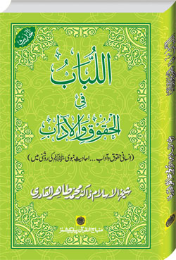Shaykh-ul-Islam Dr Muhammad Tahir-ul-Qadri The Philosophy of Human Rights and Proprieties Al-Hadith: Aqaid-o-Ibadat