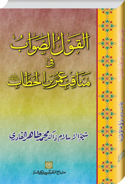 Merits and Virtues of Sayyiduna Umar b. al-Khattab