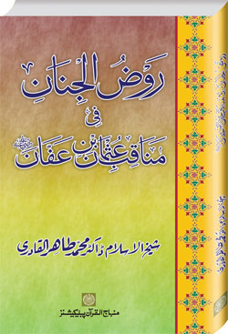 Shaykh-ul-Islam Dr Muhammad Tahir-ul-Qadri Merits and Virtues of Sayyiduna 'Uthman b. 'Affan Al-Hadith: Manaqib e Sahaba wa Ahle Bayt awr Awlia