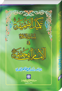 Shaykh-ul-Islam Dr Muhammad Tahir-ul-Qadri Completion of Scripture with the Chains of Authority of Imam Abu Hanifa (R.A) Al-Hadith: Shakhsiyat-o-Marwiyat-e-Sufiya