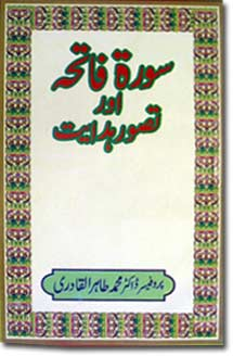 Shaykh-ul-Islam Dr Muhammad Tahir-ul-Qadri Sura al-Fatiha and the Concept of Guidance The Quran and the Quranic Sciences