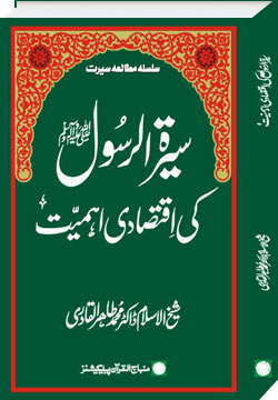 Shaykh-ul-Islam Dr Muhammad Tahir-ul-Qadri The Economic Significance of the Biography of the Holy Messenger (PBUH) The Prophet's life Conduct and Virtues