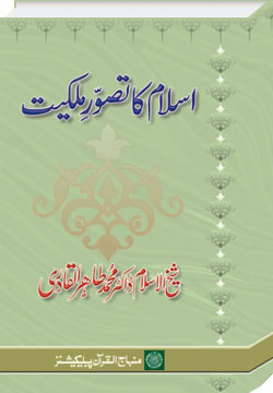 Shaykh-ul-Islam Dr Muhammad Tahir-ul-Qadri Islamic Concept of Ownership Economics