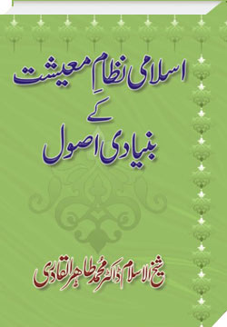 Shaykh-ul-Islam Dr Muhammad Tahir-ul-Qadri The Basics of Islamic Economic System Economics