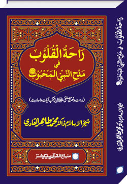 Shaykh-ul-Islam Dr Muhammad Tahir-ul-Qadri Eulogy of the Beloved Prophet (PBUH), a Source of Inner Delight: Selected Quranic Verses and Traditions Al-Hadith: Fazail-e-Nabawi