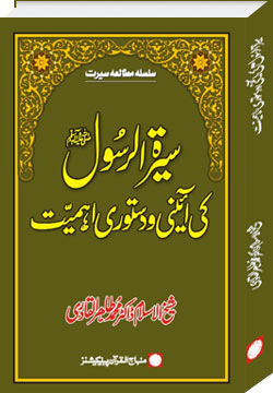 Shaykh-ul-Islam Dr Muhammad Tahir-ul-Qadri Constitutional Importance of Life of the Holy Messenger (PBUH) The Prophet's life Conduct and Virtues