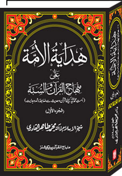 Shaykh-ul-Islam Dr Muhammad Tahir-ul-Qadri Charter of Guidance for the Muslim Umma Derived from the Qur'an and Hadith (vol. I) The Hadith