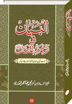 Shaykh-ul-Islam Dr Muhammad Tahir-ul-Qadri Collection of Prophetic Traditions on Divine Mercy Peace, Love and Counter-Terrorrism