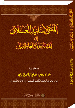 Shaykh-ul-Islam Dr Muhammad Tahir-ul-Qadri Selection from Imam al-'Asqalani's Chains of Authority linked to the Leading Spiritualists and Gnostics of Divine Knowledge Al-Hadith: Shakhsiyat-o-Marwiyat-e-Sufiya