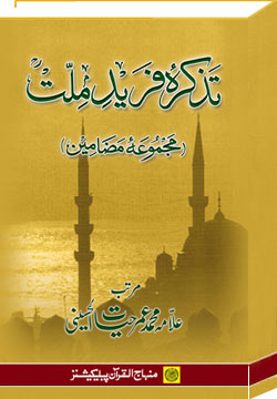Shaykh-ul-Islam Dr Muhammad Tahir-ul-Qadri Remembering Farid al-Milla (A Collection of Essays) Farid-e-Millat