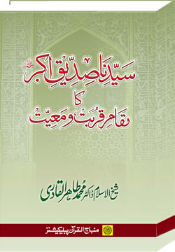 Shaykh-ul-Islam Dr Muhammad Tahir-ul-Qadri Sayyiduna Siddiq Akbar's Status of Nearness and Companionship Celebrities and Luminaries