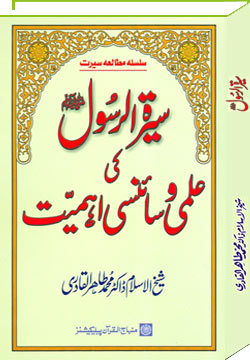 Shaykh-ul-Islam Dr Muhammad Tahir-ul-Qadri The Scientific Import of the Biography of the Holy Messenger (PBUH) The Prophet's life Conduct and Virtues