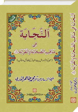 Shaykh-ul-Islam Dr Muhammad Tahir-ul-Qadri The Excellence of Merits and Virtues of the Companions and Prophet's Kindred Al-Hadith: Manaqib e Sahaba wa Ahle Bayt awr Awlia