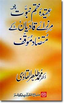 Shaykh-ul-Islam Dr Muhammad Tahir-ul-Qadri The Belief in Finality of Prophethood and the Conflicting Stance of Mirza Qadiani Finality of Prophethood and the Comparative Study