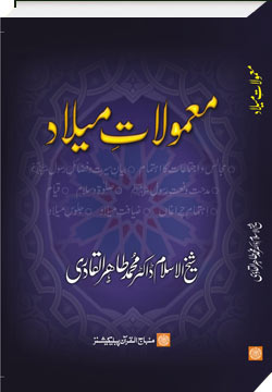 Shaykh-ul-Islam Dr Muhammad Tahir-ul-Qadri The Rituals of Milad Celebrations Science of Beliefs (Bases and Branches)