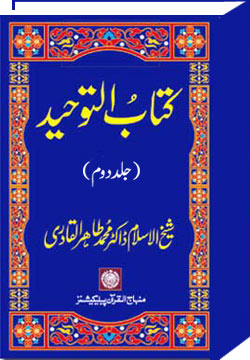 Shaykh-ul-Islam Dr Muhammad Tahir-ul-Qadri Book on Oneness of Allah (vol. II) Science of Beliefs (Bases and Branches)