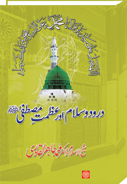 Shaykh-ul-Islam Dr Muhammad Tahir-ul-Qadri The Virtues of Greetings and Salutations and the Prophet's Majesty The Prophet's life Conduct and Virtues