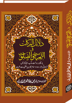 Shaykh-ul-Islam Dr Muhammad Tahir-ul-Qadri The Blessings of the Greetings and Salutations - Urdu (A Gift of 2,500 Greetings and Salutations in the Presence of Allah's Beloved Messenger (PBUH)) Religious Litanies and Devotions (Awrad and Wazaif
