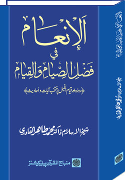 Shaykh-ul-Islam Dr Muhammad Tahir-ul-Qadri The Excellence of Merit of Fasting and Night Vigil Al-Hadith: Aqaid-o-Ibadat