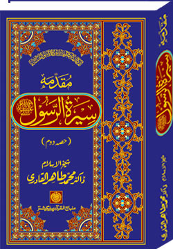 Shaykh-ul-Islam Dr Muhammad Tahir-ul-Qadri Preamble to the Biography of the Messenger (PBUH) (part-II) The Prophet's life Conduct and Virtues
