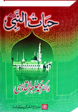 Shaykh-ul-Islam Dr Muhammad Tahir-ul-Qadri Post-Demise Life of the Prophet Science of Beliefs (Bases and Branches)