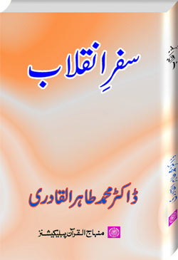Shaykh-ul-Islam Dr Muhammad Tahir-ul-Qadri The Journey of Revolution Ideologies