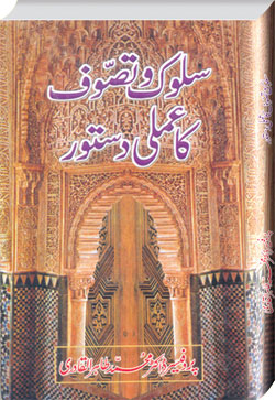 Shaykh-ul-Islam Dr Muhammad Tahir-ul-Qadri The Practical Guide for Mysticism and Spiritualism Morality and Spiritualism