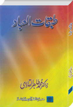 Shaykh-ul-Islam Dr Muhammad Tahir-ul-Qadri The Classes of Servants: (The Blessed and the Condemned) Morality and Spiritualism