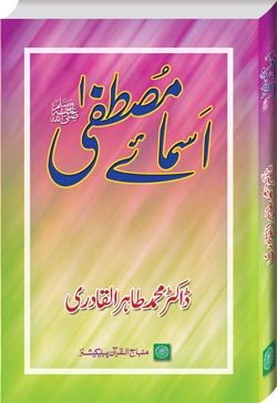 Shaykh-ul-Islam Dr Muhammad Tahir-ul-Qadri The Holy Names of the Prophet (PBUH) The Prophet's life Conduct and Virtues