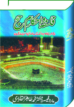 Shaykh-ul-Islam Dr Muhammad Tahir-ul-Qadri The Philosophy of Hajj Science of Faith and Worship