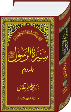 Biography of the Holy Messenger ﷺ [Vol. 2]