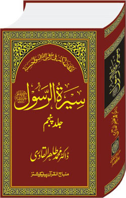 Shaykh-ul-Islam Dr Muhammad Tahir-ul-Qadri Biography of the Holy Messenger (PBUH) (vol. V: The Emigration to Medina) The Prophet's life Conduct and Virtues