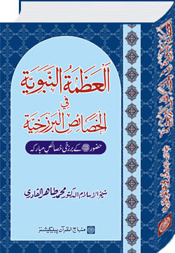 Shaykh-ul-Islam Dr Muhammad Tahir-ul-Qadri The Prophetic Majesty in the Pre-resurrection Attributes Al-Hadith: Fazail-e-Nabawi